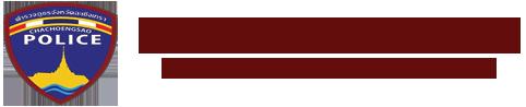 ตํารวจภูธรจังหวัดฉะเชิงเทรา Logo